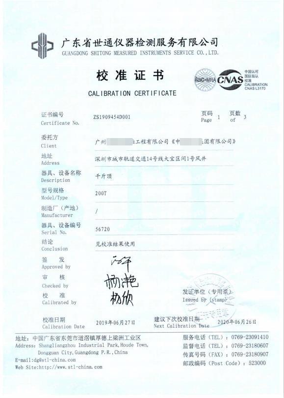 郑州设备仪器检测中心-ISO认证报告中心