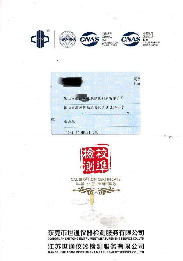 灵宝市容器仪器检测:校验厂家服务