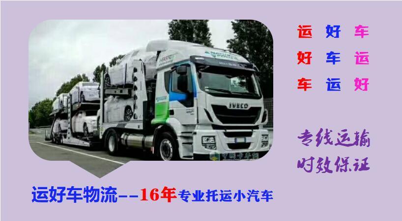 吉林到上海轿车托运更多~