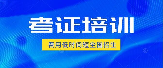 扬州高空作业证怎么考取请看文章详情