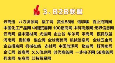 中国材料网百度爱采购办理会员多少钱一年?有什么优势_发布快车软件
