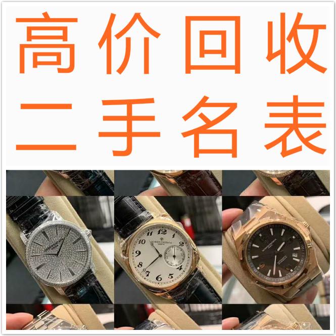 康斯登二手的手表哪里买比较便宜?