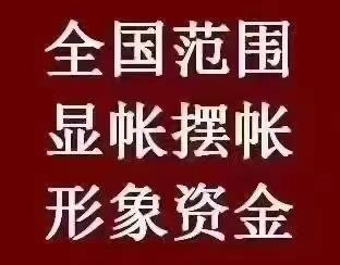 阜新典当 行牌照服务平台