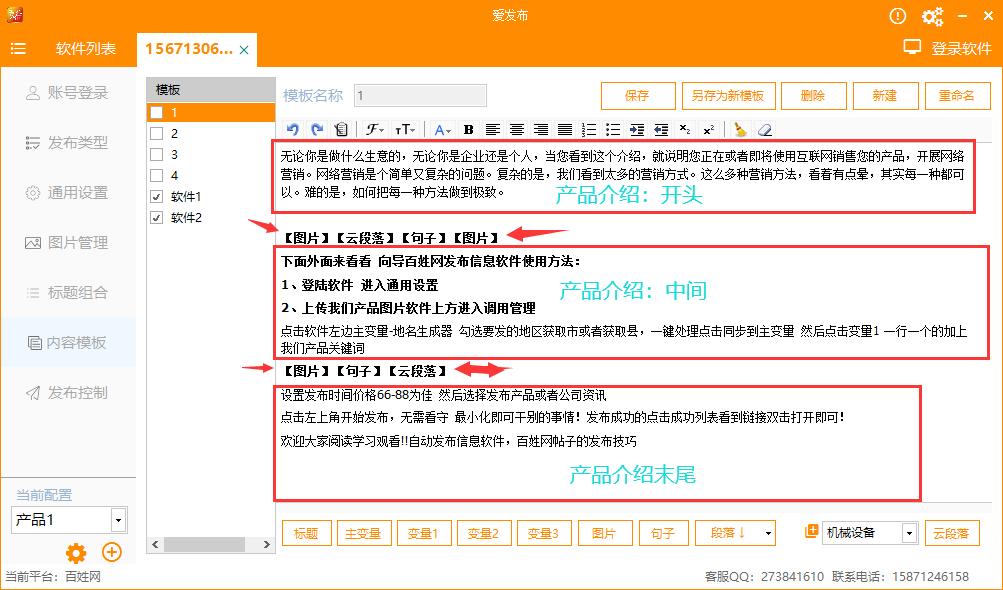 一线网自动发布信息脚本()