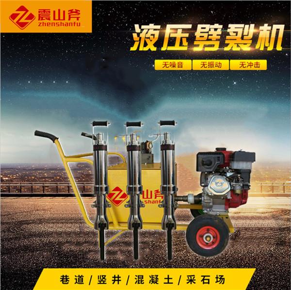 城固县开采山洞机器劈裂机代替风镐取代放炮