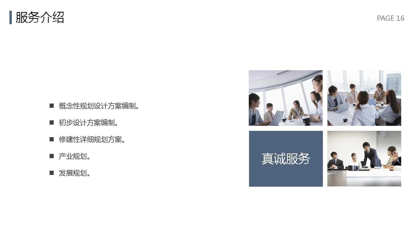 榆林横山专业做概念性规划设计立项报批