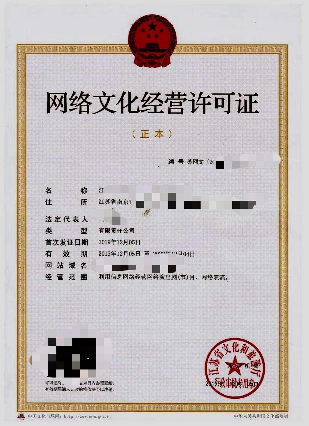 郸城县网络文化经营许可证驻华咨询中心