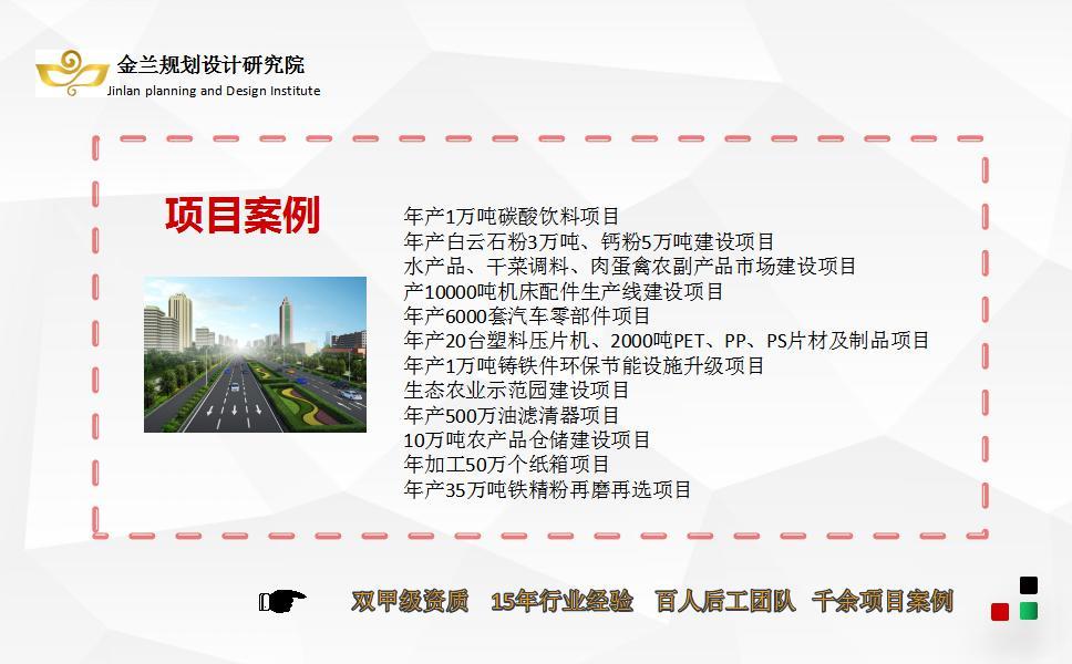 和田能做项目计划书公司,和田本地公司