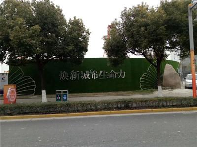 汝州办公室墙面草坪