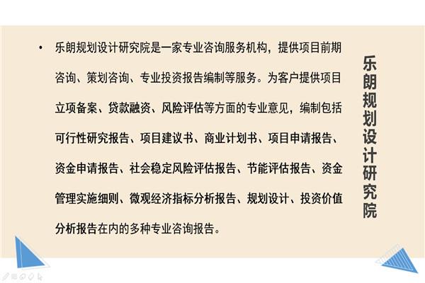 甘南代写社会稳定风险评估报告范文-能通过