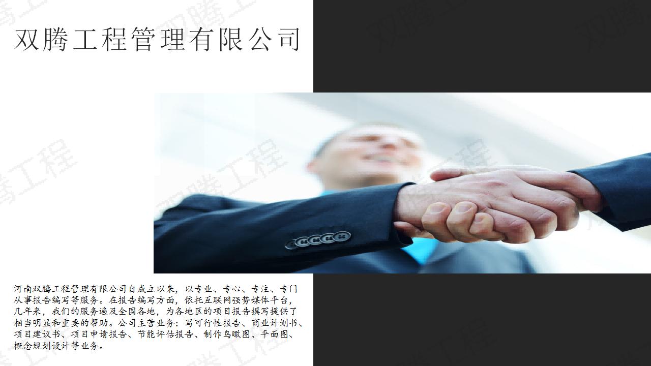 吉水专业做可研分析报告有口碑的公司