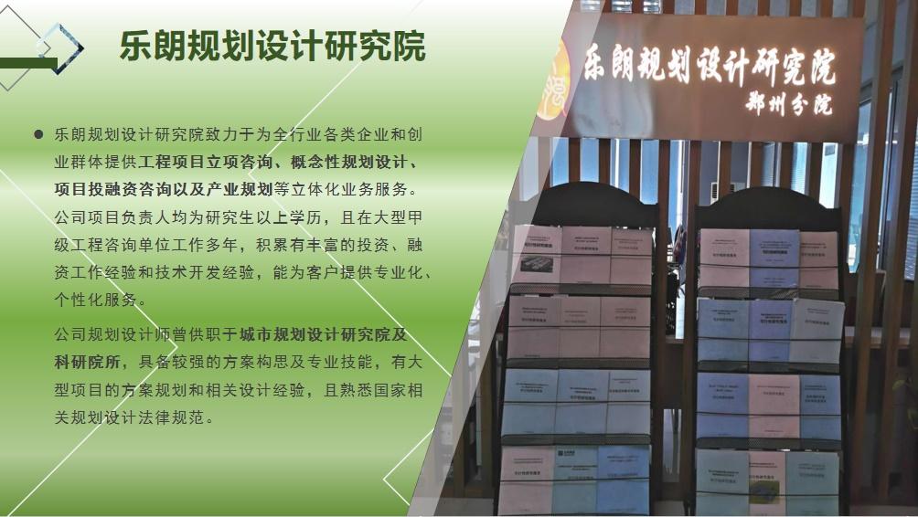 柳林做项目规划设计方案公司收费低