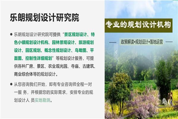 社旗县可以写乡村旅游规划公司-立项报告范本
