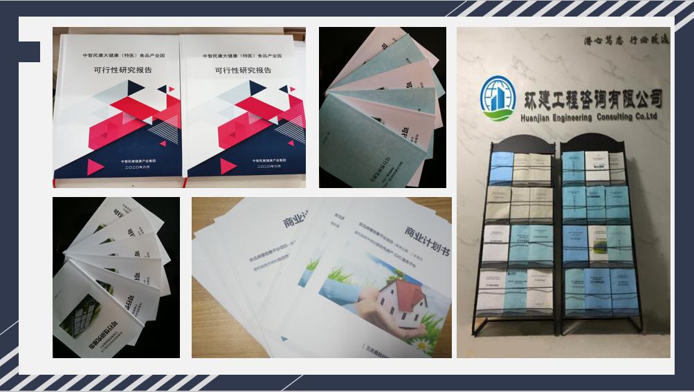 曲靖可以做商业计划书公司框架模板