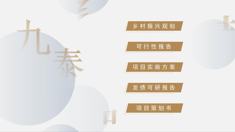 黄陵编写项目实施方案公司(公司制作)
