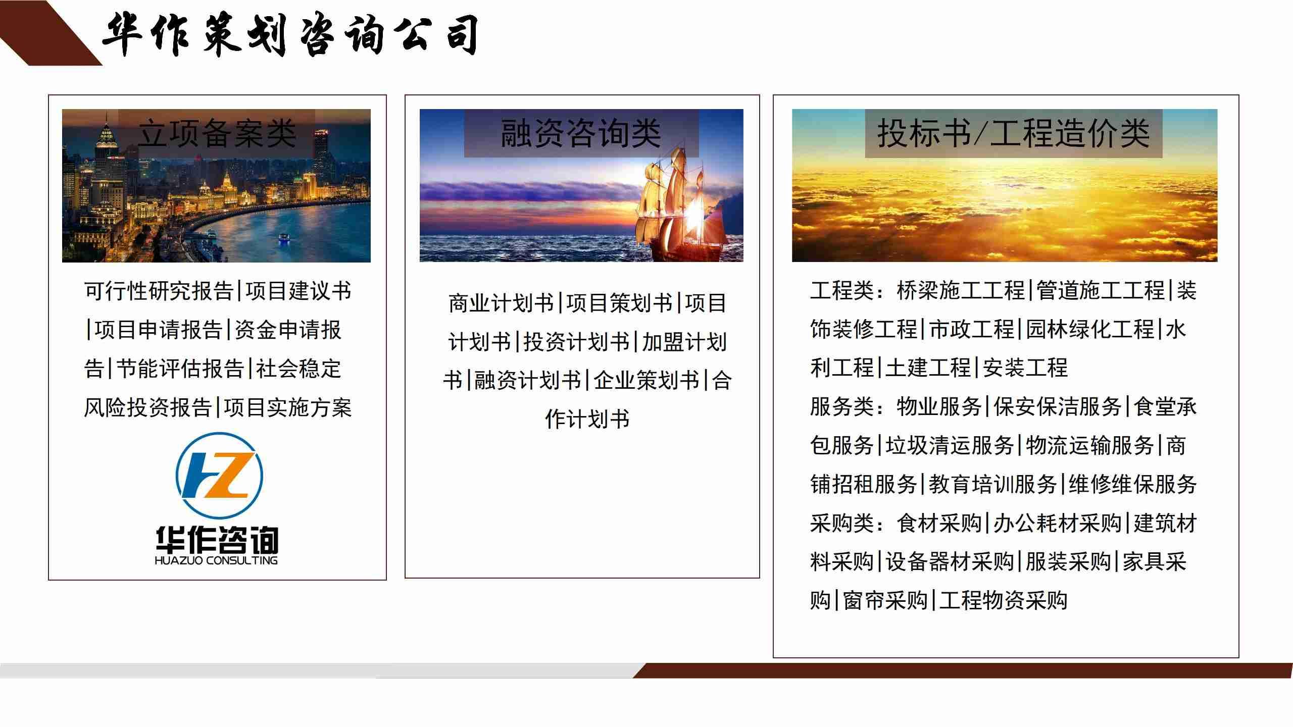 芜湖专家代写商业计划书展示企业风采