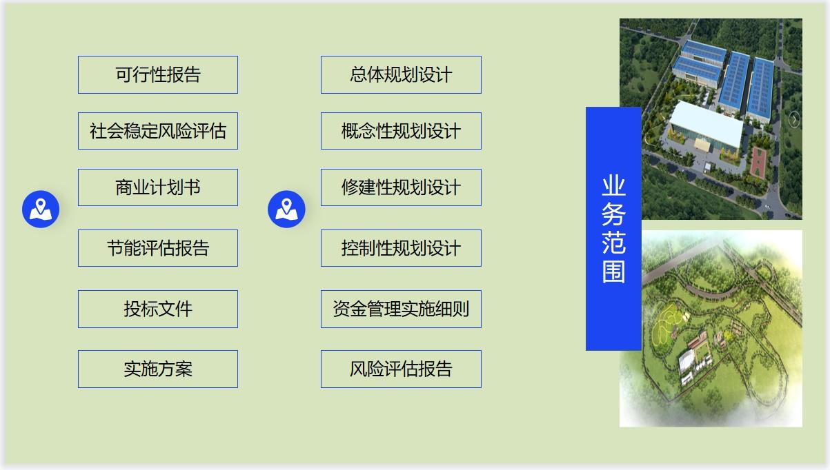 包头本地能做生态农业规划设计立项可用