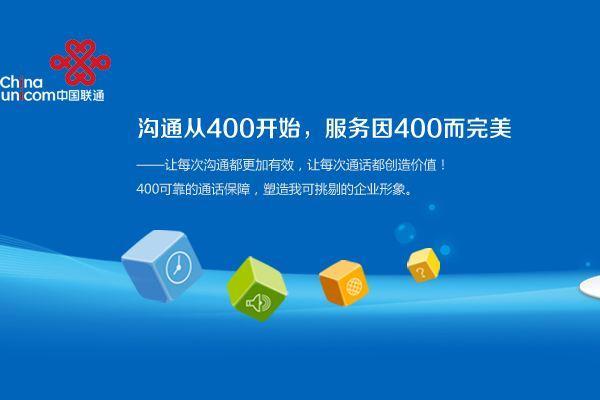 范县400电话怎么申请10年专业办理