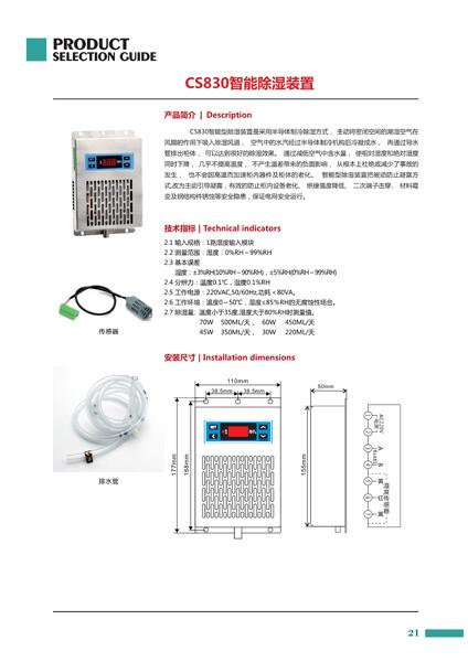 君山智能操控装置ED9500/TH2/D/C/DC220V供应