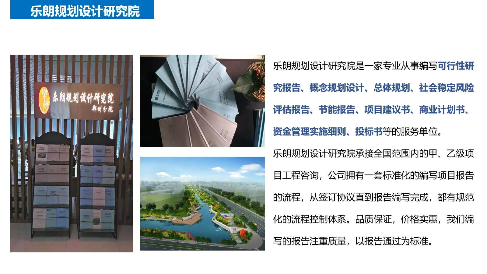 珠海做项目建议书公司做立项备案