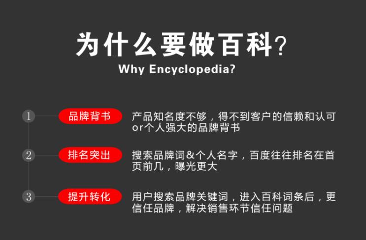 安庆百度百科制作公司