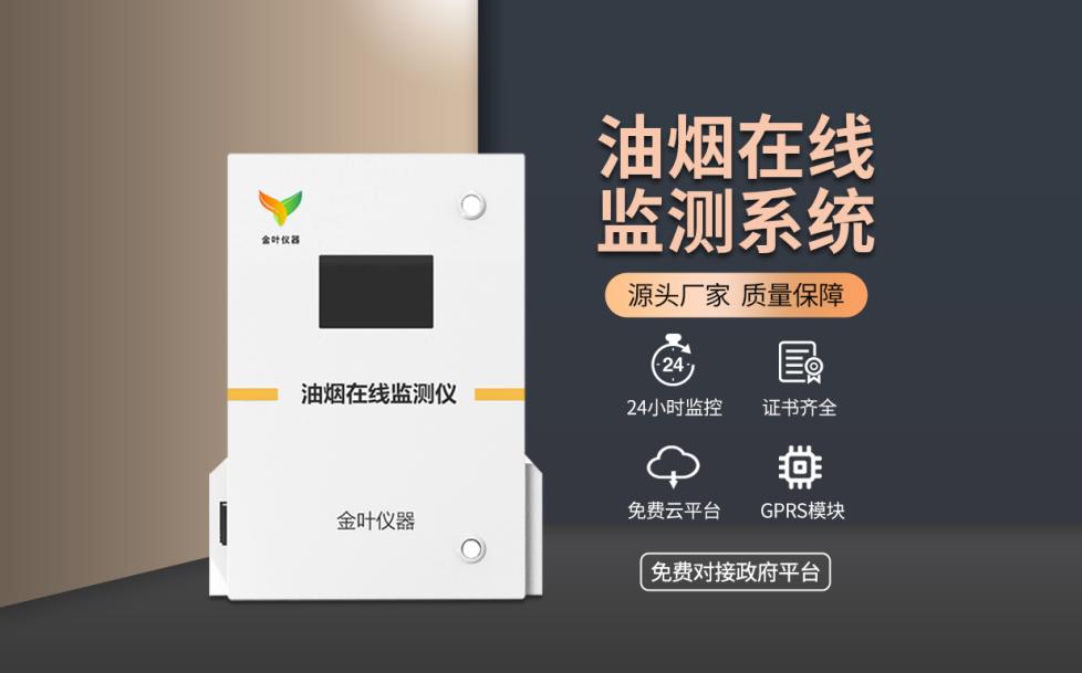 大慶市飯店油煙在線監測設備批發