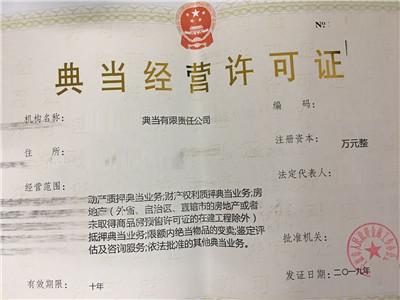 唐山公司股权在线鉴定稀缺资源!