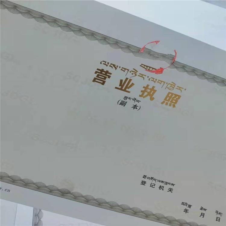 河南许昌新版营业执照制作印刷厂-食品小摊点备案卡-防伪设计