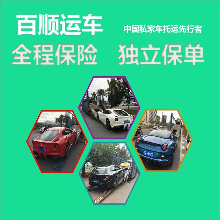 直达专线#亳州到乌鲁木齐轿车托运专业调车