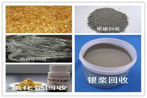 惠州銠粉高價上門回收-【永源】貴金屬回收-現場結算