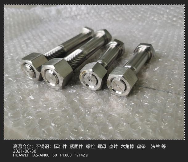 绥江NO6200高温合金 盘条 紧固件 标准件 法兰 等