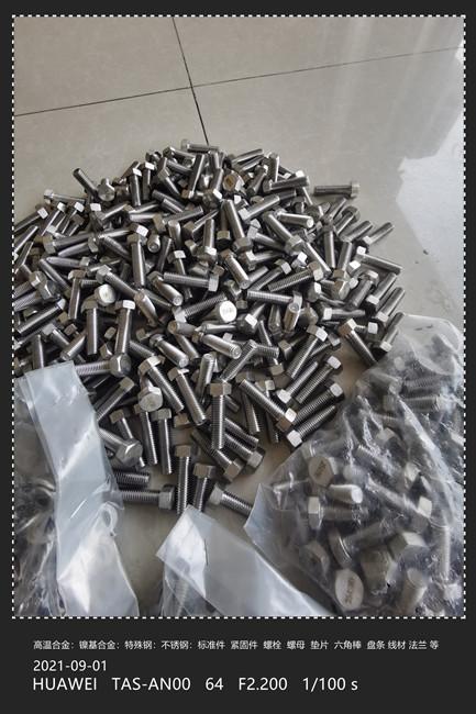 施甸Gh3039特殊钢 盘条 紧固件 标准件 法兰 等