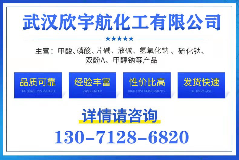 甲酸价格公司联系电话湖北鄂州甲酸批发市场